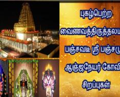புகழ்பெற்ற வைணவத்தலமான பஞ்சவடீ ஸ்ரீ பஞ்சமுக ஆஞ்ஜநேயர் கோவில் சிறப்புகள் - Panjavadi Anjaneyar Temple