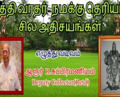 அத்தி வரதர் நமக்கு தெரியாத சில அதிசயங்கள் - Athi Varadar - Miracles and Unknown information