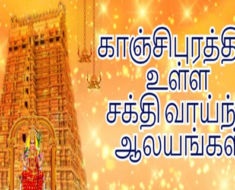 காஞ்சிபுரத்தில், உள்ள, சக்தி, வாய்ந்த, ஆலயங்கள்,Famous, Kanchipuram, Ambal, Temples