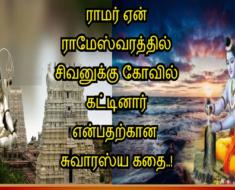 ராமர் ஏன் ராமேஸ்வரத்தில் சிவனுக்கு கோவில் கட்டினார் என்பதற்கான சுவாரஸ்ய கதை - Ramanatha Swamy Temple