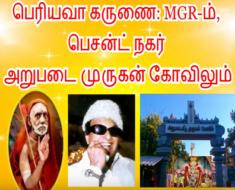 பெரியவா கருணை: MGR-ம், பெசன்ட் நகர் அறுபடை முருகன் கோவிலும்