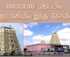 €800,00,00,000/- மதிப்பில் ஜெர்மனியில் இந்து கோவில் - A Hindu temple in Germany