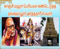 காஞ்சி மஹா பெரியவா கண்டெடுத்த நங்கநல்லூர் அர்த்தநாரீஸ்வரர்