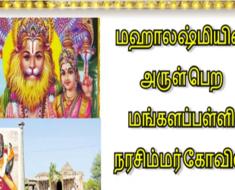 மஹாலஷ்மியின் அருள் பெற மங்களப்பள்ளி நரசிம்மர் கோவில்