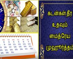கடன்கள் தீர உதவும் மைத்ரேய முகூர்த்தம் - Maitreya muhurtham