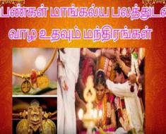 பெண்கள் மாங்கல்ய பலத்துடன் வாழ உதவும் மந்திரம் - Mangalya Dosha Mantra