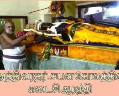அத்தி வரதர் - சயன கோலத்தில் கடைசி ஆரத்தி - Last Aarti for Athi Varadar in Sayana Kolam