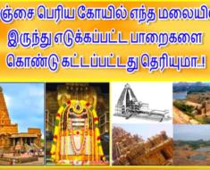 தஞ்சை பெரிய கோயில் கற்கள் எங்கிருந்து எடுக்கப்பட்டது? Thanjai Periya Kovil Facts
