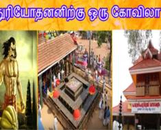 அதிசய துரியோதனன் கோவில் - Duryodhana Temple, Malanada