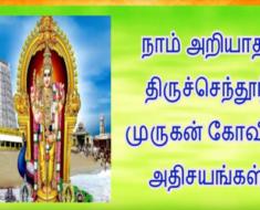 நாம் அறியாத திருச்செந்தூர் முருகன் கோவில் அதிசயங்கள்