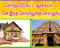 சொந்த வீடு கட்ட ஆசையா? உடனே இந்த கோவிலுக்கு செல்லுங்கள் - Inmaiyil Nanmai Tharuvar Temple