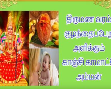 திருமண வரம், குழந்தைப்பேறு அளிக்கும் காஞ்சி காமாட்சி அம்மன்