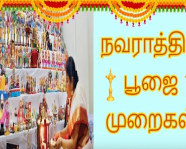 நவராத்திரி பூஜை முறைகள் - Navaratri Pooja