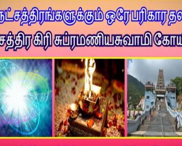 27 நட்சத்திரங்களுக்கும் ஒரே பரிகார தலம் நட்சத்திர கிரி சுப்ரமணியசுவாமி கோயில்