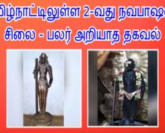 தமிழ்நாட்டிலுள்ள 2-வது நவபாஷாண சிலை - பலர் அறியாத தகவல்