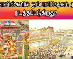 கோவில்களில் கும்பாபிஷேகம் ஏன் நடத்தப்படுகிறது?