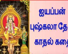 ஐயப்பன் - புஷ்கலா தேவி காதல் கதை