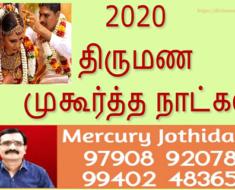 திருமண முகூர்த்த நாட்கள் 2020