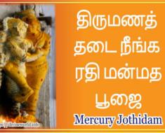 திருமணத் தடை நீங்க ரதி மன்மத பூஜை