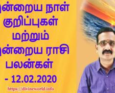 இன்றைய நாள் குறிப்புகள் மற்றும் இன்றைய ராசி பலன்கள் - 12.02.2020