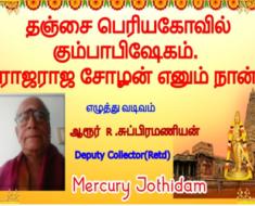 தஞ்சை பெரியகோவில் மகா கும்பாபிஷேகம். முழுமையான ஆலய வரலாறு
