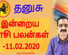 தனுசு இன்றைய ராசி பலன்கள் - 11.02.2020