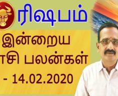 ரிஷபம் 14.02.2020 இன்றைய ராசி பலன்கள்