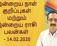 இன்றைய நாள் குறிப்புகள் மற்றும் இன்றைய ராசி பலன்கள் - 14.02.2020