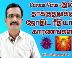 டிசம்பர் 26- ஆம் தேதியன்று ஆறு கிரக சேர்க்கையும், Corona virus தாக்குதலும்