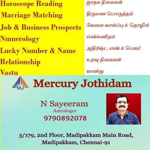 குழந்தை பேறு கிடைக்க உதவும் அற்புத சக்தி வாய்ந்த மந்திரங்கள் Santan Gopal Mantra Sayeeram Astrologer