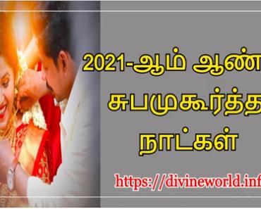 2021-ஆம் ஆண்டு சுபமுகூர்த்த நாட்கள்