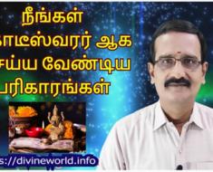 நீங்கள் கோடீஸ்வரர் ஆக செய்ய வேண்டிய பரிகாரங்கள்