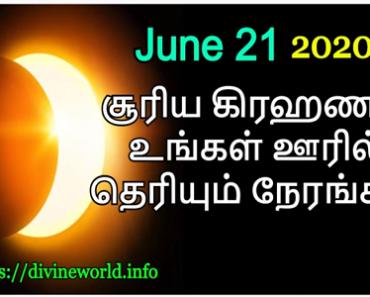 June 21, 2020 சூரிய கிரஹணம் உங்கள் ஊரில் தெரியும் நேரங்கள்