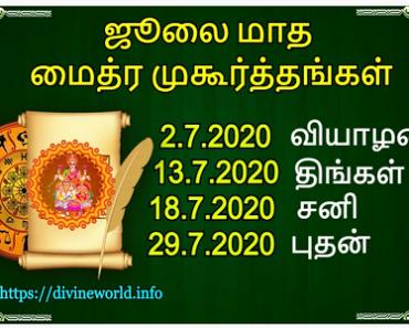 ஜூலை மாத மைத்ரேய முஹூர்த்தம். உங்கள் கடன்கள் அடைய சிறந்த ஜோதிட வழி முறை