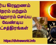 சூர்ய கிரஹணம் நேரம் மற்றும் பரிஹாரம் செய்ய வேண்டிய நட்சத்திரங்கள்