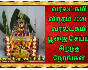 வரலட்சுமி விரதம் 2020 - வரலட்சுமி பூஜை செய்ய சிறந்த நேரங்கள்