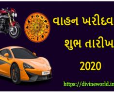 વાહન ખરીદવાની શુભ તારીખ 2020
