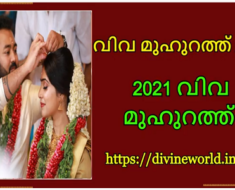 ഹിന്ദു വിവാഹം മുഹൂർത്ത 2021