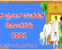ಗೃಹ ಪ್ರವೀಶ್ ಮುಹರತ್ ದಿನಾಂಕಗಳು 2021