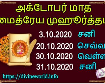 அக்டோபர் மாத மைத்ரேய முஹூர்த்தம். உங்கள் கடன்கள் அடைய சிறந்த ஜோதிட வழி