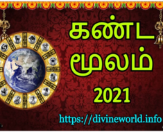 கண்ட மூலம் - 2021 Ganda Mool - 2021