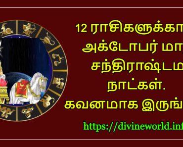 12 ராசிகளுக்கான அக்டோபர் மாத சந்திராஷ்டம நாட்கள். கவனமாக இருங்கள்