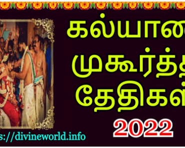 2022 சுபமுகூர்த்த நாட்கள்