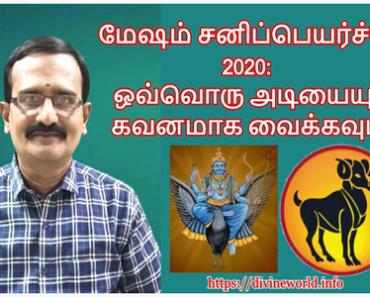 மேஷம் சனிப்பெயர்ச்சி 2020: ஒவ்வொரு அடியையும் கவனமாக வைக்கவும்