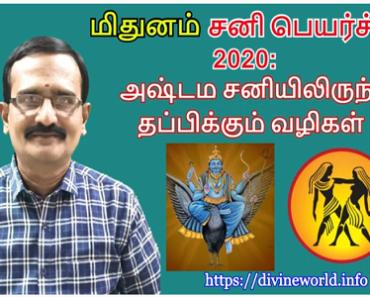 மிதுனம் சனி பெயர்ச்சி 2020: அஷ்டம சனியிலிருந்து தப்பிக்கும் வழிகள்