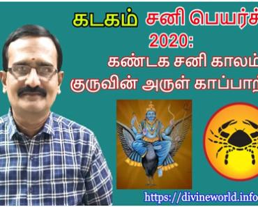கடகம் சனி பெயர்ச்சி 2020: கண்டக சனி காலம், குருவின் அருள் காப்பாற்றும்