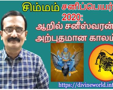 சிம்மம் சனிப்பெயர்ச்சி 2020: ஆறில் சனீஸ்வரன், அற்புதமான காலம்
