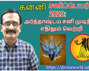 கன்னி சனிப்பெயர்ச்சி 2020: அர்த்தாஷ்டம சனி முடிந்தது. எதிலும் வெற்றி