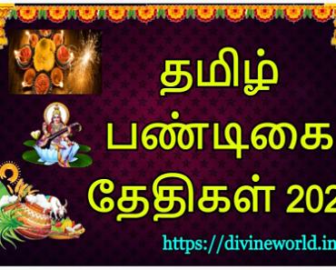 தமிழ் பண்டிகை தேதிகள் - 2021