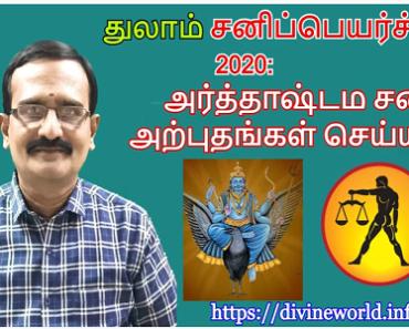 துலாம் சனிப்பெயர்ச்சி 2020: அர்த்தாஷ்டம சனி அற்புதங்கள் செய்யும்